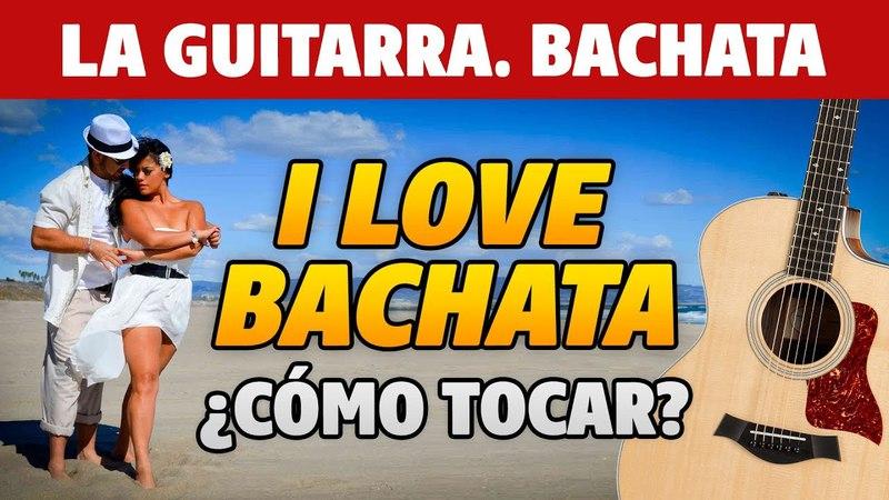 [BACHATA] I Love Bachata de Wason Brazoban (cómo tocar la guitarra acústica fingerstyle)
