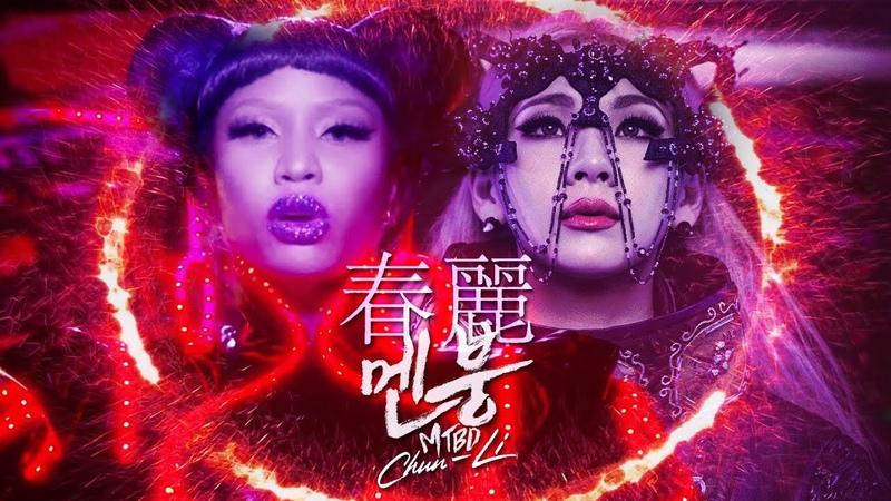 Nicki Minaj CL - CLBD Chun-Li Breakdown (Mashup) | CHUN-LI x LEE CHAE-RIN | MV