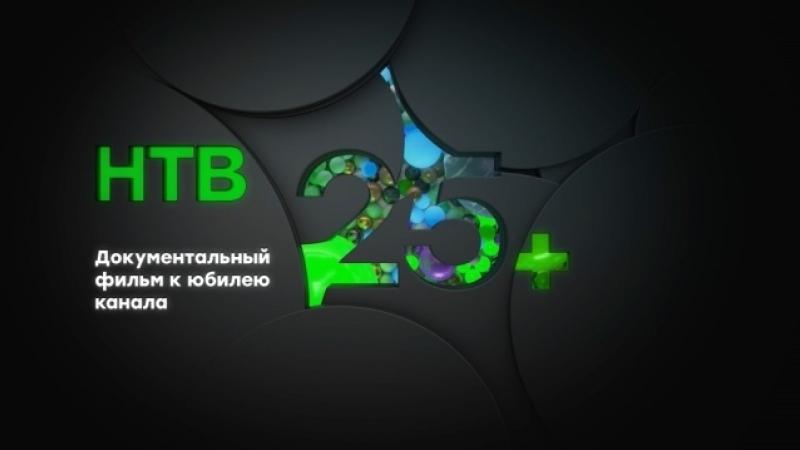 «НТВ 25». Документальный фильм к юбилею канала