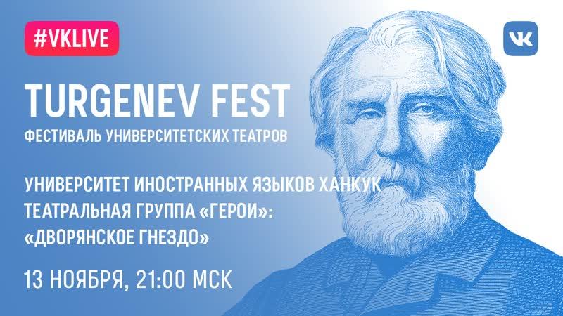 Международный фестиваль университетских театров ТургеневFEST