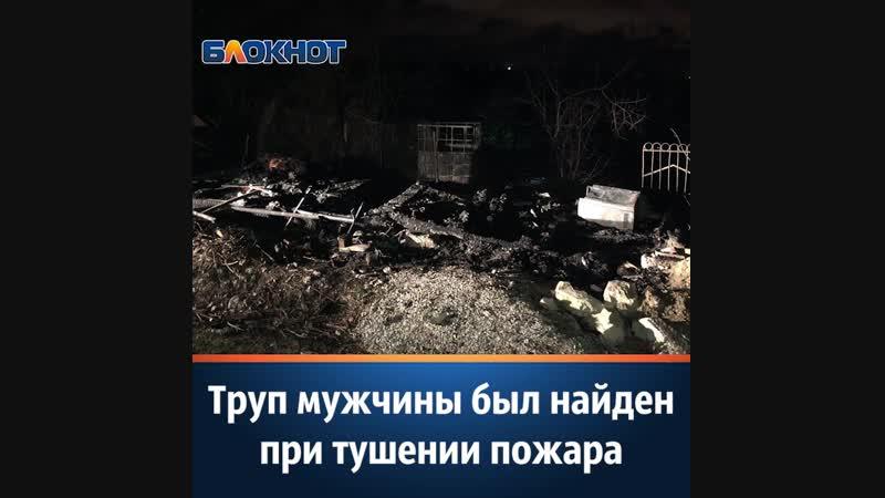 Труп мужчины был найден при тушении пожара