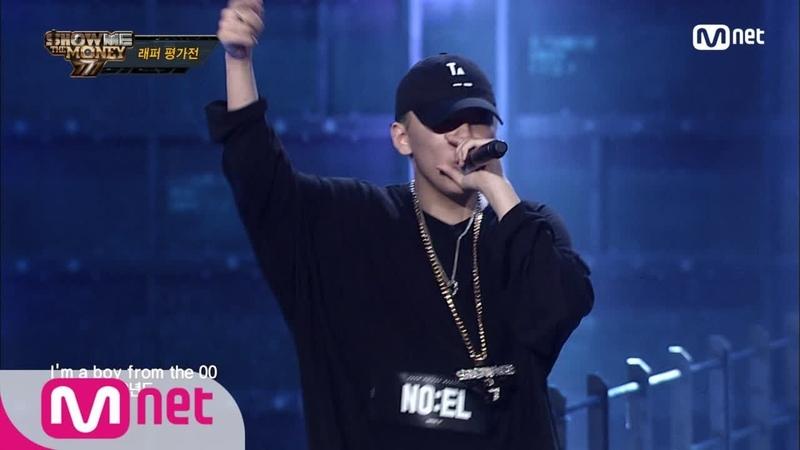 [ENG sub] Show Me The Money777 [2회] '래퍼들의 경계대상 1호' NO EL @래퍼평가전 180914 EP.2