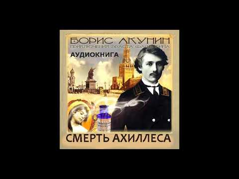Акунин Борис Смерть Ахиллеса аудиокнига
