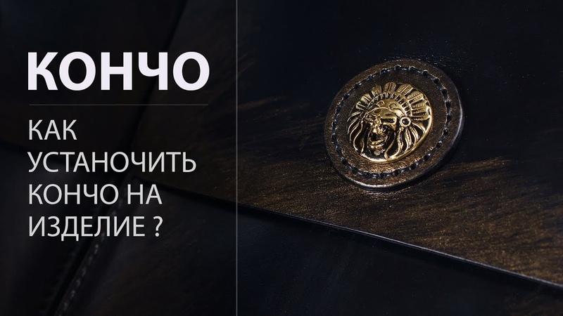 Как установить кончо на изделие Декоративная пуговица Установка на кнопку каппа