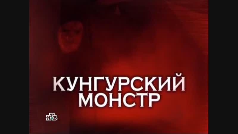 ☭☭☭ Следствие Вели с Леонидом Каневским 22 01 2010 Кунгурский монстр ☭☭☭