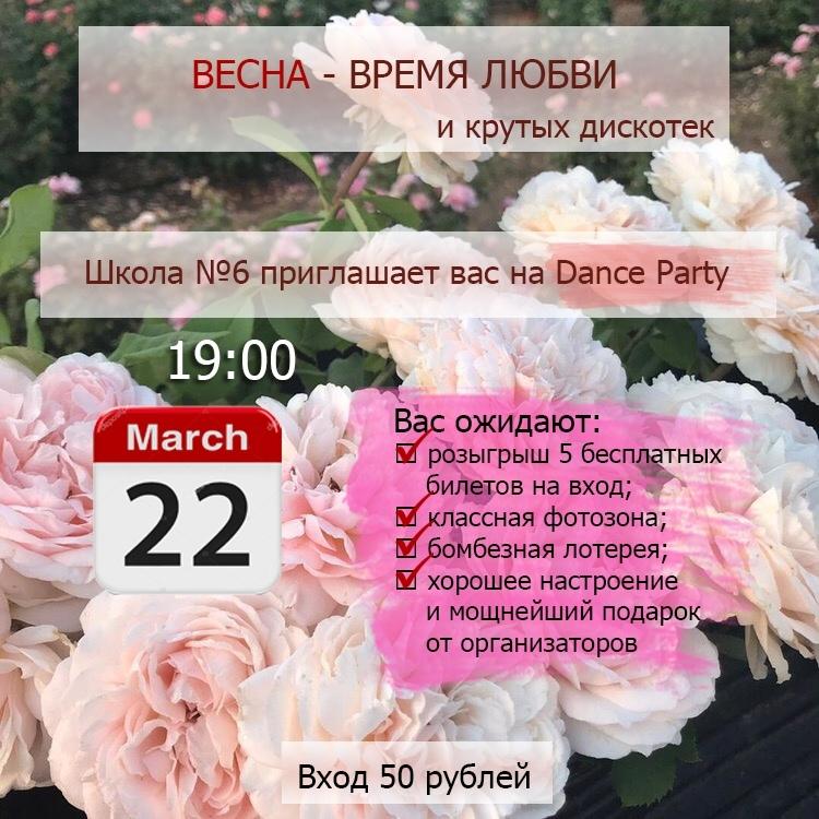 """Афиша Иркутск """"Dance Party"""""""