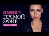 Ляйсан Утяшева в прямом эфире Glamour