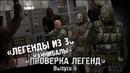 Сталкер Проверка Легенд Выпуск 6 КАННИБАЛЫ