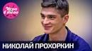 Прохоркин – о побеге из ЦСКА, разборках в Лос-Анджелесе и ужасах детского хоккея