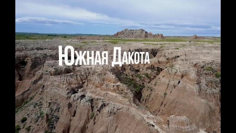 Америка Большое путешествие 7 серия Южная Дакота