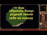 Грамотное использование бонуса родной земли в Героях 3. HotA