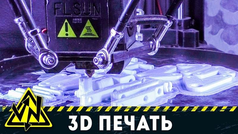 Видео 5 КРУТЫХ ВЕЩЕЙ НА 3D ПРИНТЕРЕ FLSUN QQ