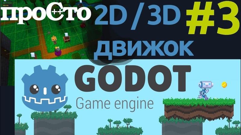 Godot - игровой движок для создания 2D и 3D игр. Обзор - часть 3.