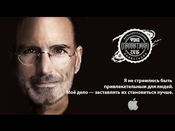 История успеха Стив Джобс! Мотивация. Фильмы о успехе. Смотри и действуй.