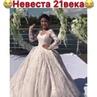 Невеста 21 века
