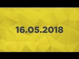 Игровые новости 16.05.2018