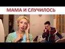 Новые вайны инстаграм 2018 | Лилия Абрамова / Мама и Сын / Бабушка и внук 23