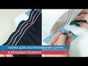 Лапка для настрачивания шнура и бельевых резинок