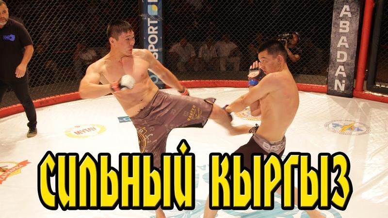 Маткабыл Жанбота vs Темирбеков Манас mma Абадан