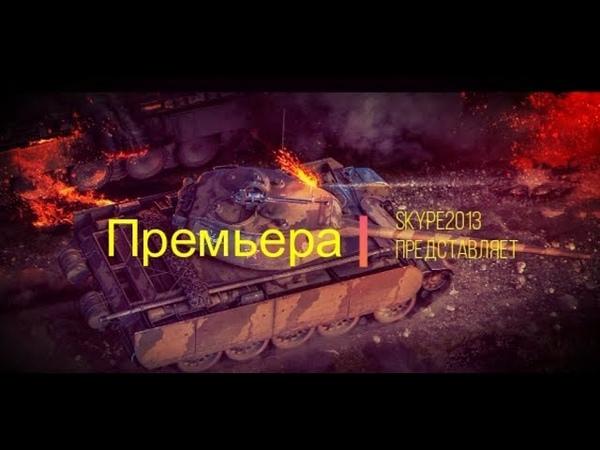 Первый выпуск. Т-44 100 (Р)