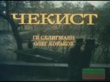 v-s.mobiФрагменты из фильма Чекист.mp4