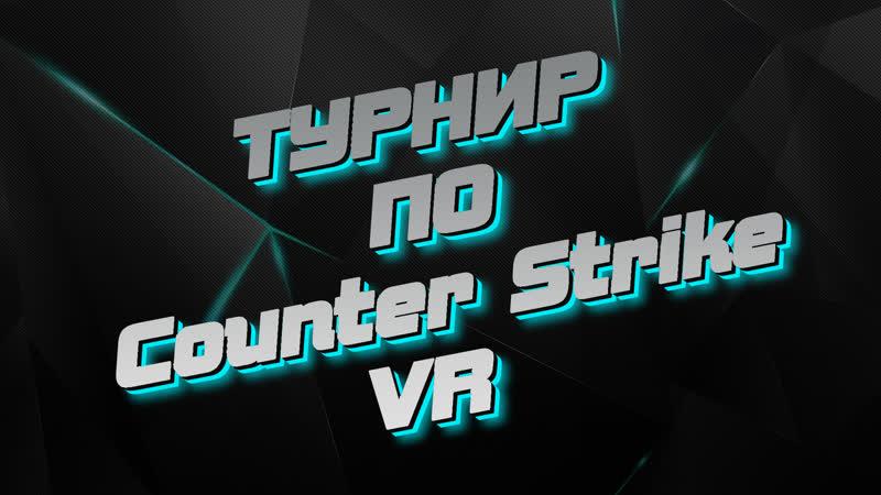 Турнир Counter Strike VR в Атриум Кино