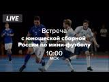 Встреча с юношеской сборной России по мини-футболу