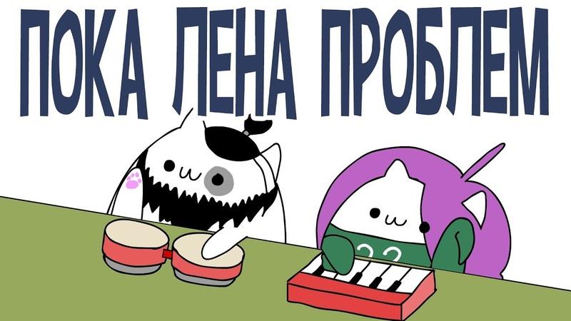 Пока Лена проблем Мирби ( Meme Bongo cat ) Анимация