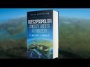 Recenzja: Jacek Bartosiak, Rzeczpospolita między lądem a morzem | Geopolityka 88