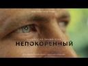 Фильм 10-й «Непокоренный». Документальный проект NewsFront «Донбасс. На линии огня».