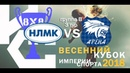 НЛМК - Арена (2:5), 29.04.2018, Весенний Кубок ИС