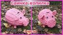 🐖Плетем Свинку-копилку 3! Запись трансляции! 18.10.18