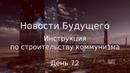 День 72 Инструкция по строительству коммунизма Новости Будущего Советское Телевидение