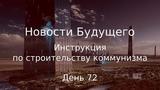 День 72 - Инструкция по строительству коммунизма - Новости Будущего (Советское Телевидение)