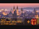 Ночь пожирателей рекламы в Праге. 07.02.2019