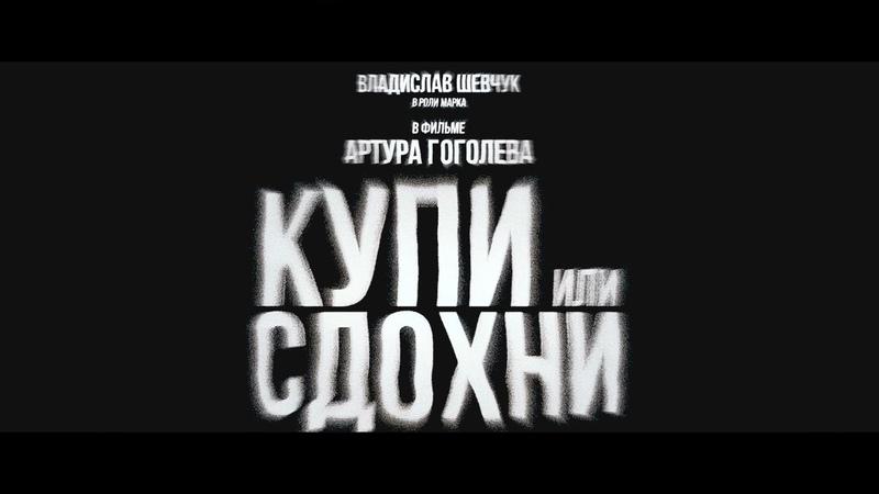 Короткометражный фильм Купи или сдохни 2018