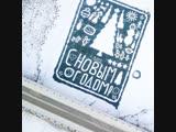 Гигантская ледовая открытка из Амурской области
