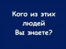 Знаете ли Вы сибирских писателей?