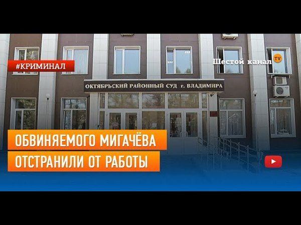 Обвиняемого Мигачёва отстранили от работы