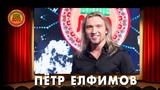 Пётр Елфимов в телешоу Ваше Лото