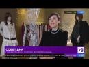 Совет дня правила гардероба деловой женщины
