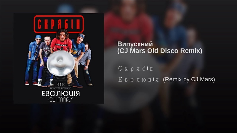 Випускний (CJ Mars Old Disco Remix)