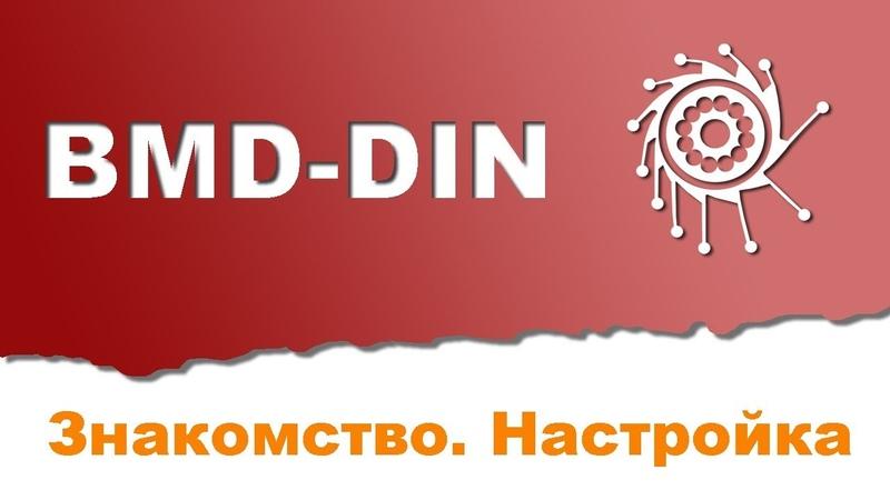 BMD-DIN. Блок управления коллекторными двигателями.