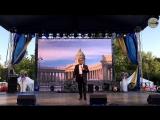 Неповторимый Петербург исполняет Николай Копылов Кронштадт, День города 2018г.