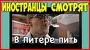 ИНОСТРАНЦЫ СМОТРЯТ ЛЕНИНГРАД - В Питере пить ИНОСТРАНЦЫ СЛУШАЮТ
