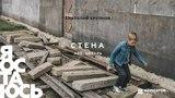 Анатолий Крупнов - Аве, Цезарь (Аудио)