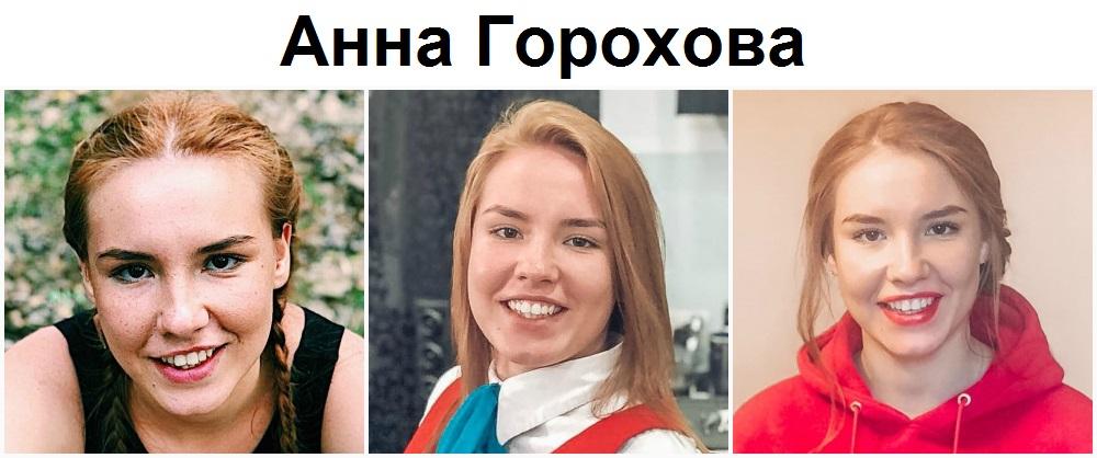 АННА ГОРОХОВА победительница шоу Пацанки 3 сезон Пятница фото, видео, инстаграм