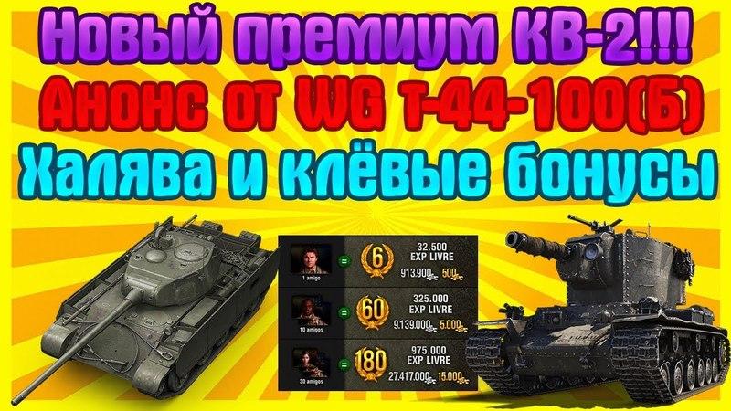 Бонусы и халява от WG ● Премиум КВ-2 ● Анонс т-44-100(Б)