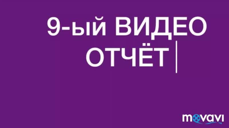 9-ый ВИДЕО-ОТЧЕТ.
