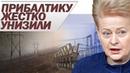 «Развод по-кремлевски»: Прибалтике дорого обойдутся интриги против России